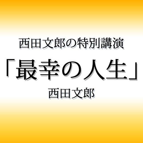 『西田文郎の特別講演「最幸の人生」』のカバーアート