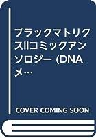 ブラックマトリクスIIコミックアンソロジー (DNAメディアコミックス)