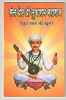 Sant Shreshtha Shri Tukaram Maharaj