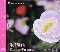 CD 琴 ソロで弾く名曲集 Ⅳ 花音風音 ~kanon fu-on~ 大平光美 2枚組