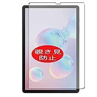 VacFun 覗き見防止フィルム , Galaxy Tab S6 SM-T860 (Wi-Fi) SM-T865 (LTE) 10.5インチ 向けの のぞき見防止 保護フィルム 液晶保護フィルム(非 ガラスフィルム 強化ガラス ガラス ) 覗き見防止 のぞき見 フィルム