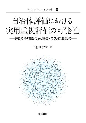 自治体評価における実用重視評価の可能性 ガバナンスと評価