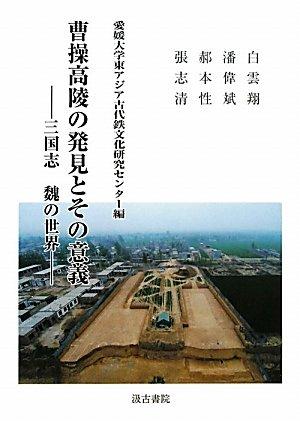 曹操高陵の発見とその意義―三国志 魏の世界