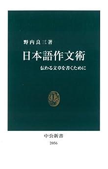 [野内良三]の日本語作文術 伝わる文章を書くために (中公新書)