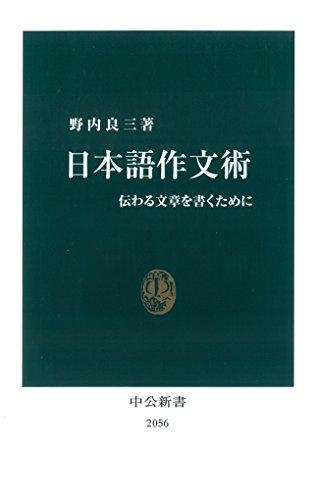 日本語作文術 伝わる文章を書くために
