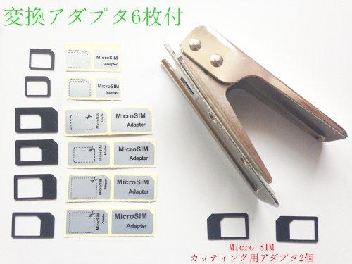 【iPhone5s 5c 5用】新型Nano simカッター(精鋼)通常のSIMカード→NanoSIM、Micro sim→Nano SIMに簡単カット 変換、補助simアダプター付き