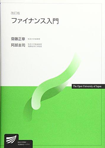 ファイナンス入門 (放送大学教材)