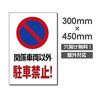 【関係車両以外駐車禁止!】W300mm×H450mm 駐車禁止 駐車厳禁 迷惑駐車 不法駐車 駐車場(car-328)