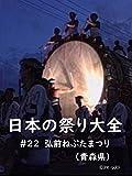 日本の祭り大全22 弘前ねぷたまつり(青森県)
