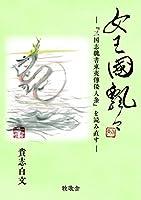 女王国飄々―『三国志魏書東夷傳倭人条』を読み直す―