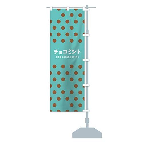 チョコミント のぼり旗 サイズ選べます(ジャンボ90x270cm 右チチ)