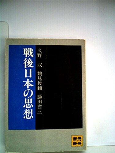 戦後日本の思想 (講談社文庫)の詳細を見る
