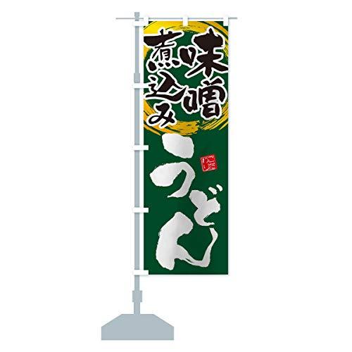 味噌煮込みうどん のぼり旗(レギュラー60x180cm 左チチ 標準)