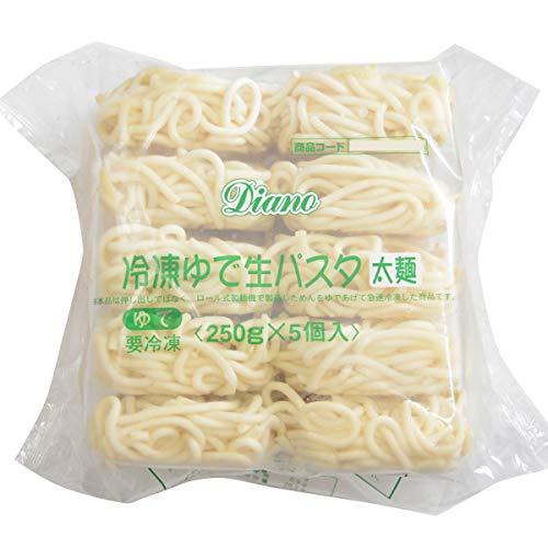 Diano ゆで生パスタ(太麺2.2mm) 250g×5食 【冷凍】【UCCグループの業務用食材 個人購入可】【プロ仕様】