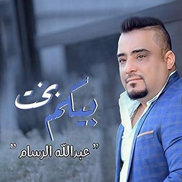 Beekom Bakht