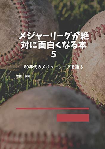 メジャーリーグが絶対に面白くなる本5