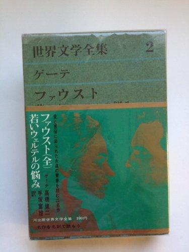 ゲーテ 【ファウスト/若きウェルテルの悩み 】 (世界文学全集〈第2〉)