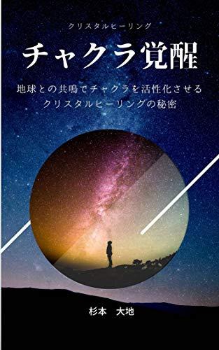 チャクラ覚醒: 地球との共鳴でチャクラを活性化させるクリスタルヒーリングの秘密