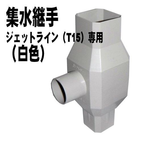 雨水貯留タンク部品 雨水集水継手 白ジェットライン 120〜200リットル対応