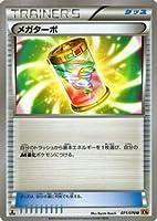 ポケモンカードXY メガターボ / エメラルドブレイク PMXY6 / シングルカード