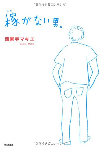 c。 (DO BOOKS) - 西園寺 マキエ