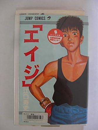 「エイジ」 (ジャンプコミックスデラックス)