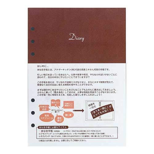 ナカバヤシ あな吉手帳2021 リフィル DU-A521RE-21