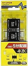 マスプロ 4K・8K放送対応 全端子電流通過型屋内用分配器 5SPEDW-P