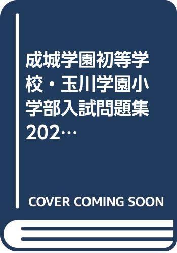 成城学園初等学校・玉川学園小学部入試問題集 2021―過去10年間(2011~2020) (有名小学校合格シリーズ)
