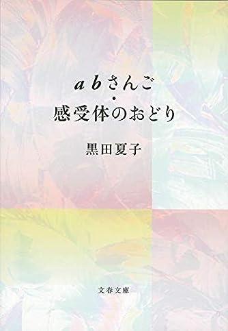 abさんご・感受体のおどり (文春文庫)