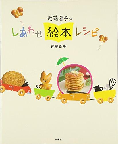 近藤幸子のしあわせ絵本レシピの詳細を見る