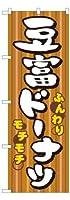 のぼり 7477 豆富ドーナツ