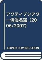 アクティブシアター俳優名鑑〈2006/2007〉