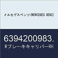 メルセデスベンツ(MERCEDES BENZ) RブレーキキャリパーRH 6394200983.