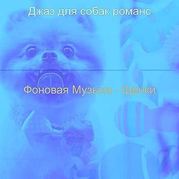 Фоновая Музыка - Щенки