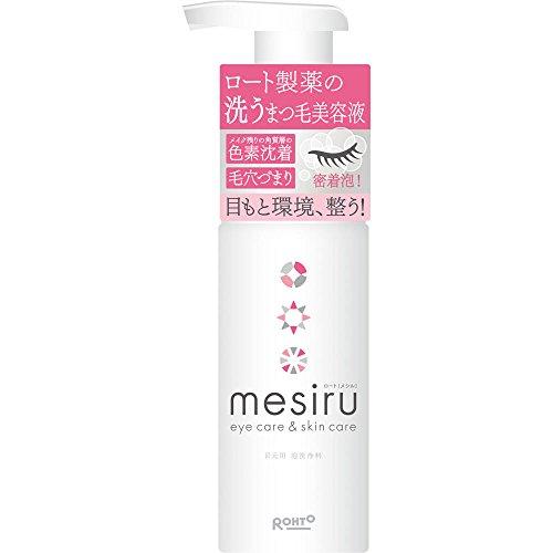 mesiru(メシル) まつ毛用シャンプー