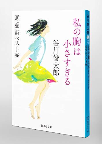 私の胸は小さすぎる恋愛詩ベスト96(集英社文庫)