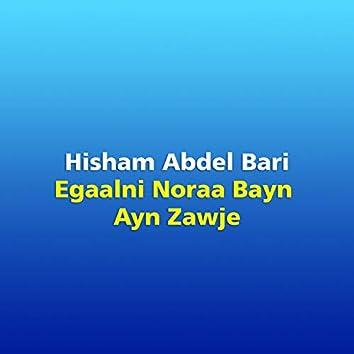 Egaalni Noraa Bayn Ayn Zawje