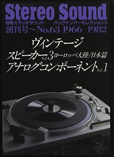 ヴィンテージ スピーカーVol.3 ヨーロッパ大陸・日本編/アナログコンポーネントVol.1 別冊ステレオサウンド バックナンバーセレクション3 創刊号〜No.63 1966-1982