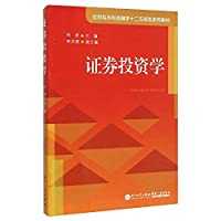 Securities Investment(Chinese Edition)