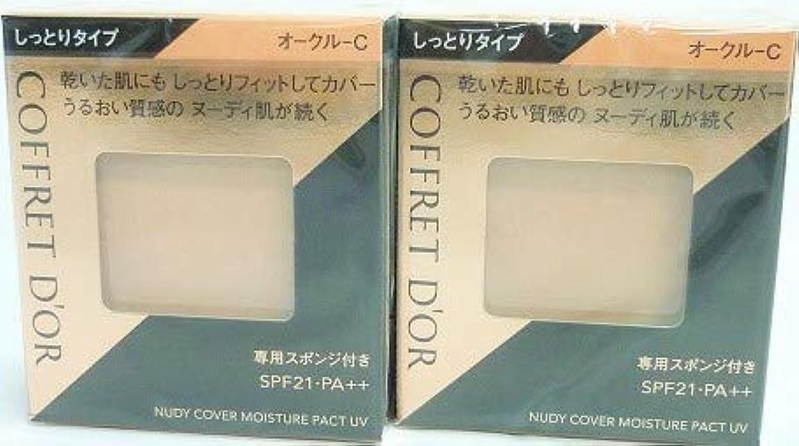 カメラとんでもない一貫性のない[2個セット]コフレドール ヌーディカバー モイスチャーパクトUV オークルC 9.5g入り×2個