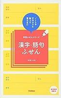 漢字・語句ふせん (学習ふせんシリーズ)