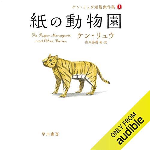 『紙の動物園』のカバーアート