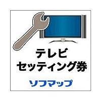 【ソフマップ専用】テレビ セッティング券(ケーブル等は別売です。)