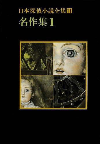 日本探偵小説全集〈11〉名作集1 (創元推理文庫)の詳細を見る