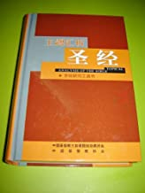 Topical Analysis of the Bible / Chinese Language Edition