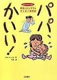 パパ、かいい (クオンコミックシリーズ)