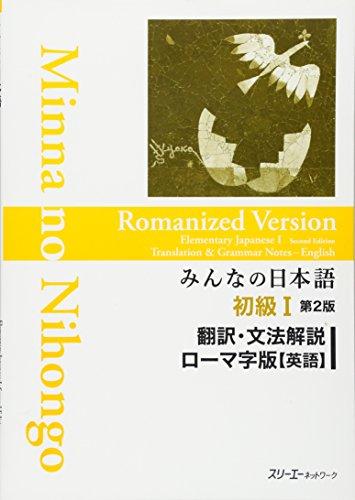 MINNA NO NIHONGO SHOKYU [2ND ED.] VOL. 1 ROMANIZED VER. TRANSLATION & GRAMMATICAL NOTES ENGLISH VER.