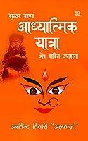 Sundar kaand Aadhyaatmik Yaatra Aur Shakti Upaasana