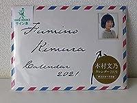 木村文乃 直筆サイン入り 2021年カレンダー ポストカード2枚付き(^O^)/